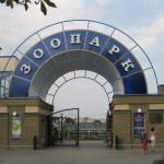 Гродненский зоопарк